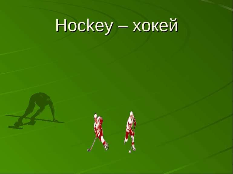 Hockey – хокей