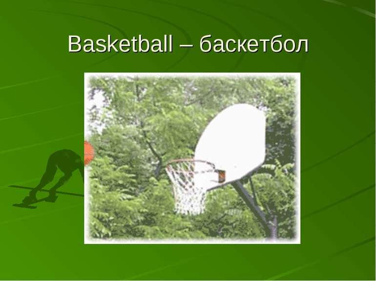 Basketball – баскетбол
