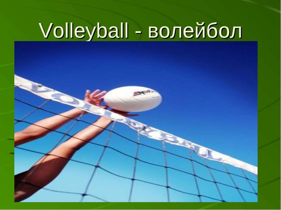 Volleyball - волейбол