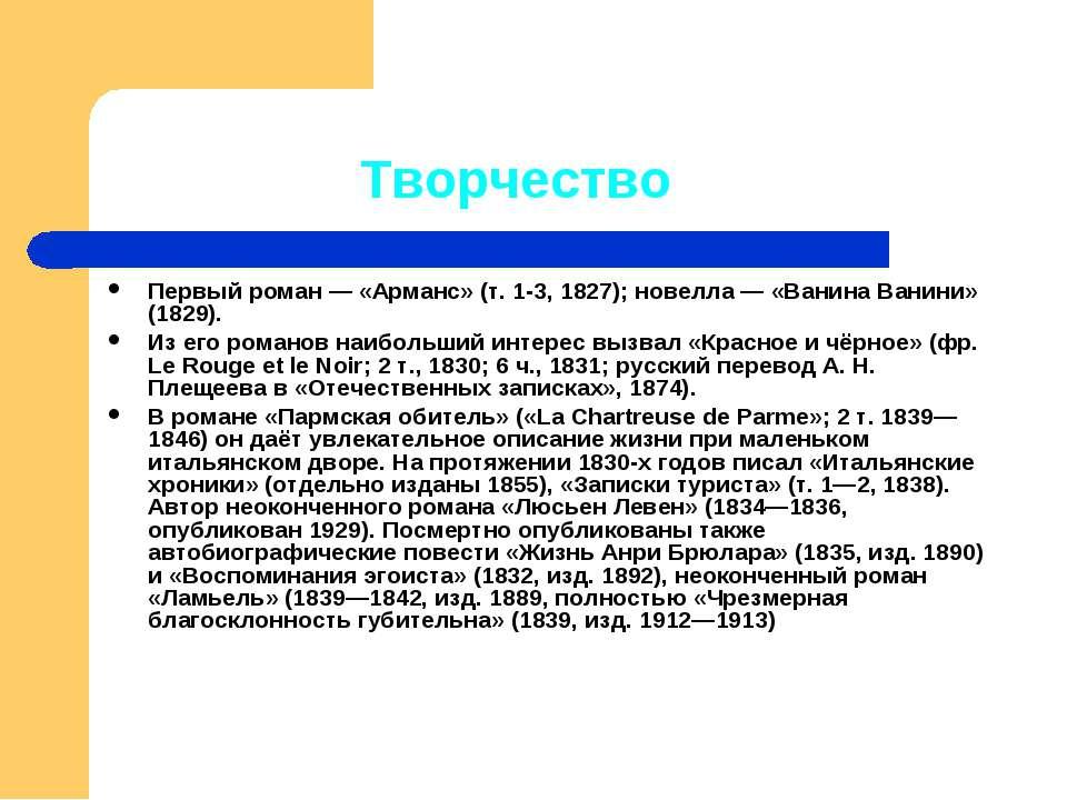 Творчество Первый роман — «Арманс» (т. 1-3, 1827); новелла — «Ванина Ванини» ...