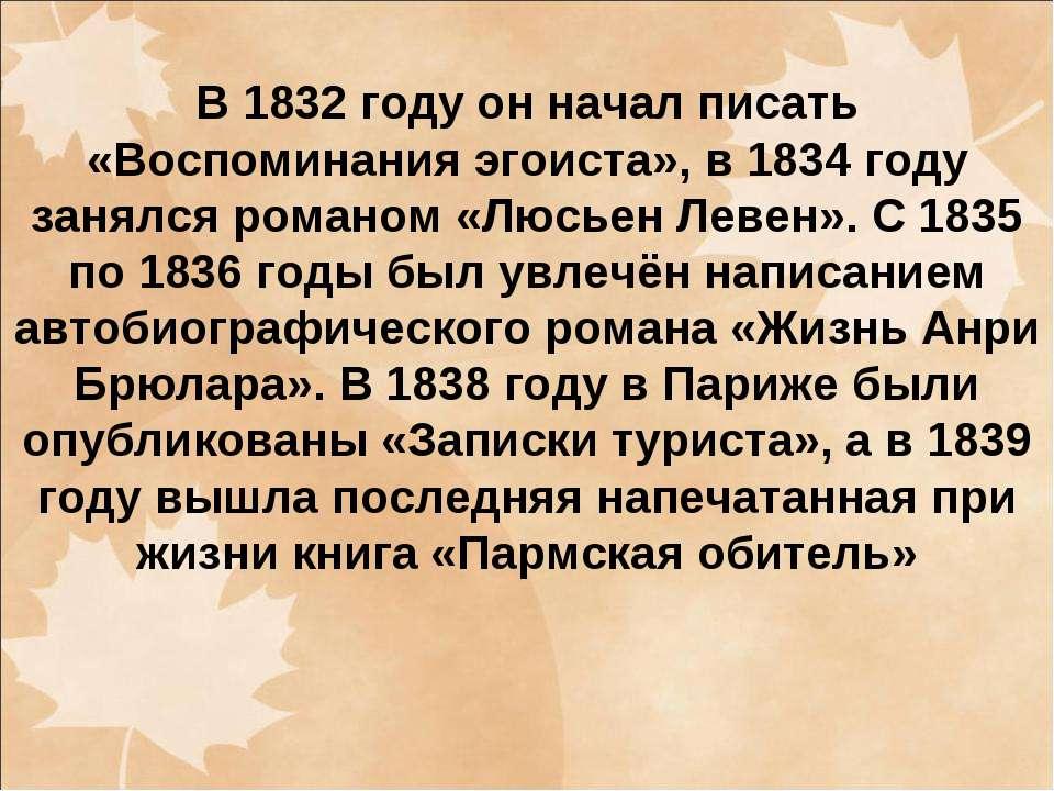 В 1832году он начал писать «Воспоминания эгоиста», в 1834году занялся роман...