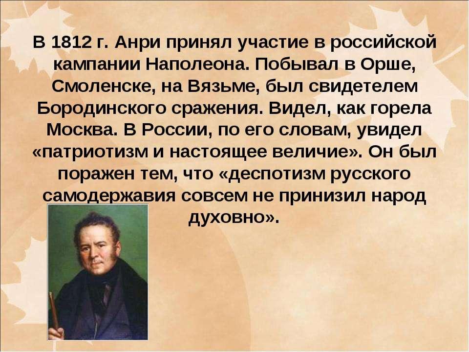 В 1812г. Анри принял участие в российской кампании Наполеона. Побывал в Орше...