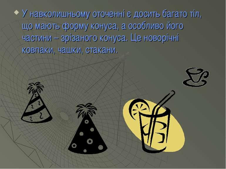 У навколишньому оточенні є досить багато тіл, що мають форму конуса, а особли...
