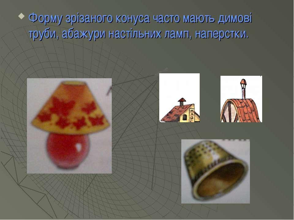 Форму зрізаного конуса часто мають димові труби, абажури настільних ламп, нап...