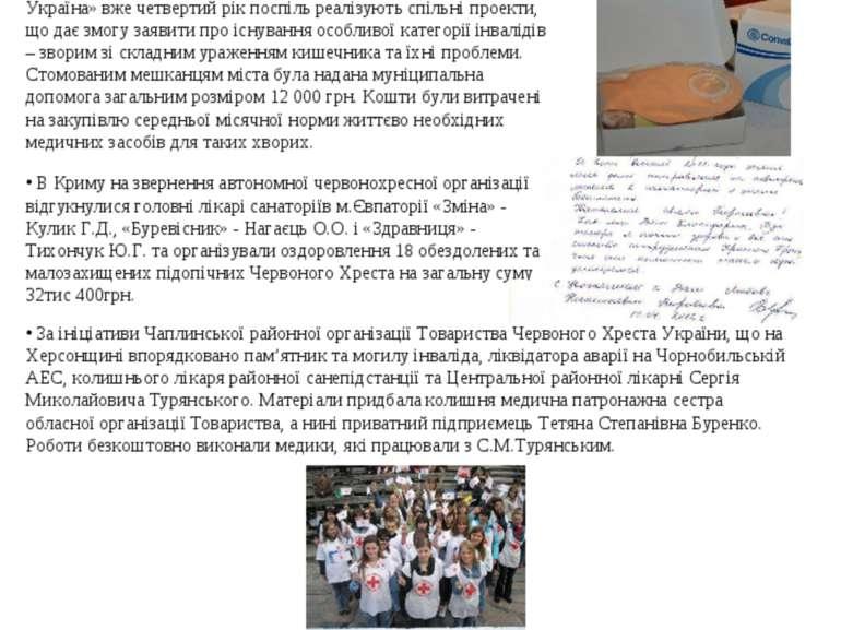 За ініціативи Чаплинської районної організації Товариства Червоного Хреста Ук...