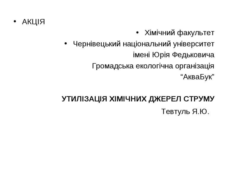 АКЦІЯ Хімічний факультет Чернівецький національний університет імені Юрія Фед...