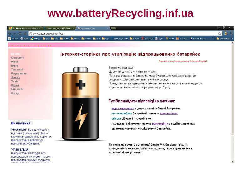 www.batteryRecycling.inf.ua