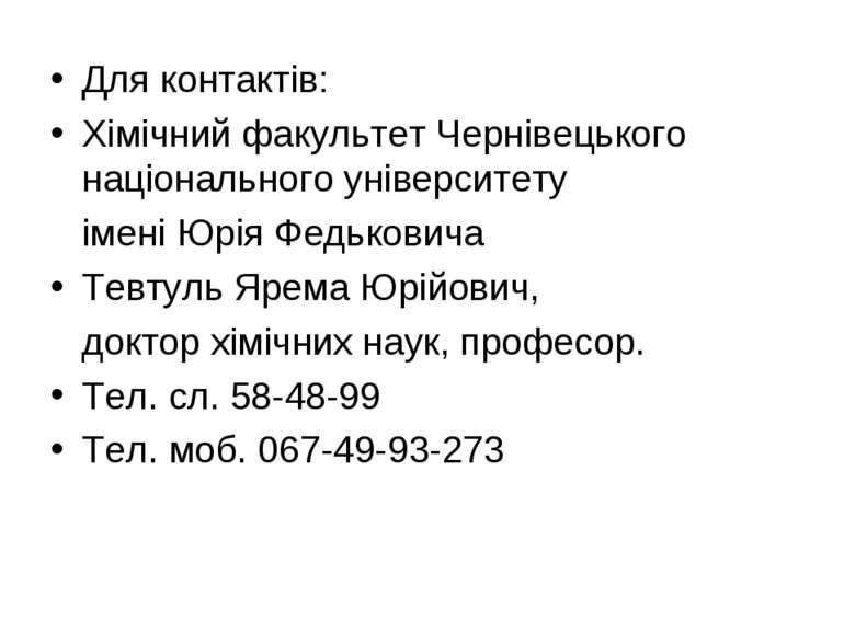 Для контактів: Хімічний факультет Чернівецького національного університету ім...