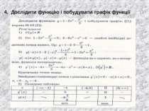 4. Дослідити функцію і побудувати графік функції