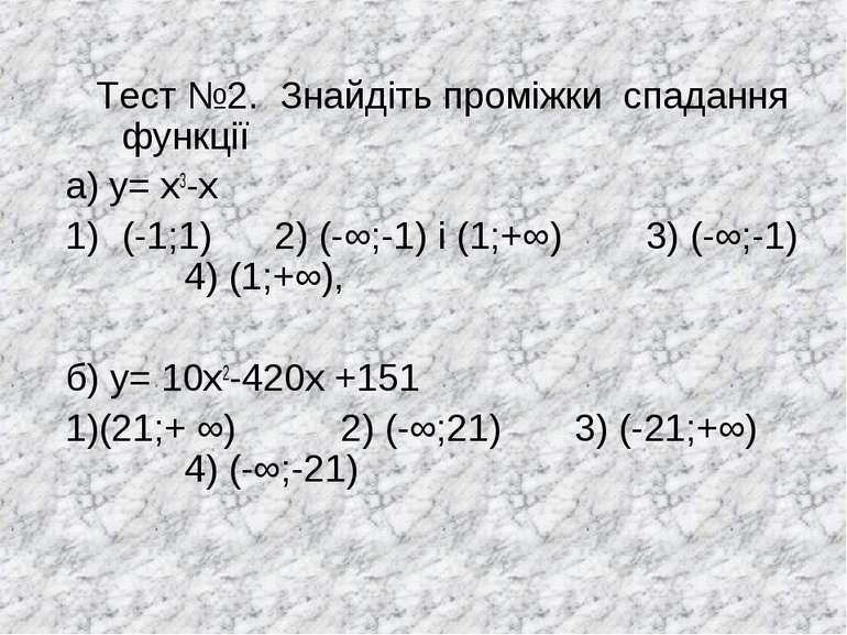 Тест №2. Знайдіть проміжки спадання функції а) у= х3-х (-1;1) 2) (-∞;-1) і (1...