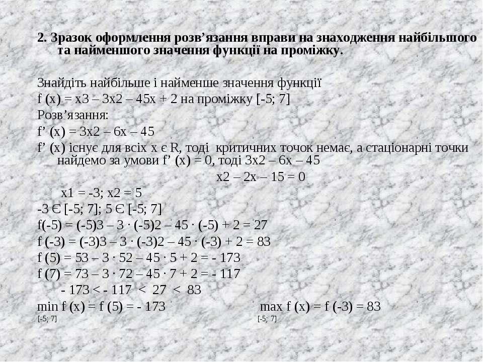 2. Зразок оформлення розв'язання вправи на знаходження найбільшого та найменш...