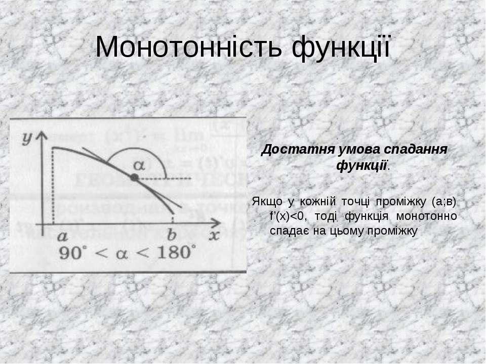 Монотонність функції Достатня умова спадання функції. Якщо у кожній точці про...