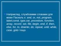 Наприклад, службовими словами для мови Паскаль є: and, or, not, program, labe...