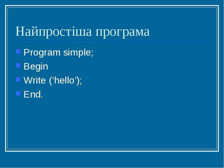 Найпростіша програма Program simple; Begin Write ('hello'); End.