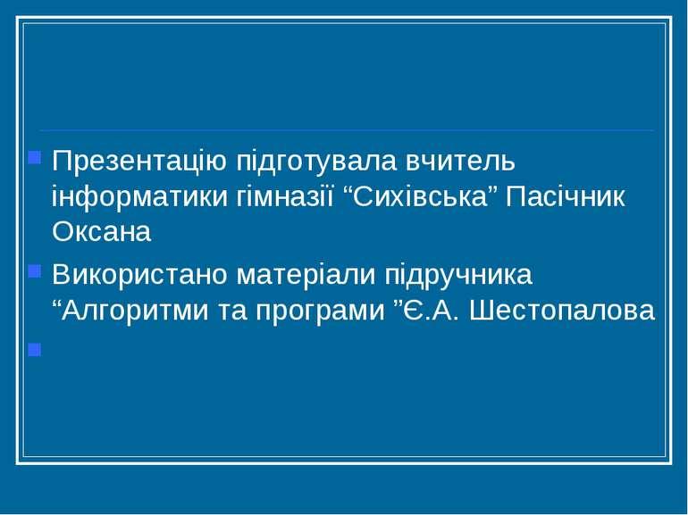 """Презентацію підготувала вчитель інформатики гімназії """"Сихівська"""" Пасічник Окс..."""