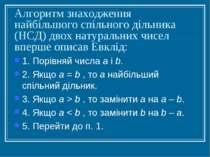Алгоритм знаходження найбільшого спільного дільника (НСД) двох натуральних чи...