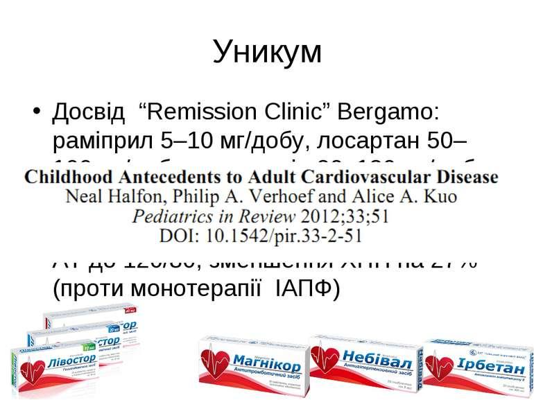 """Уникум Досвід """"Remission Clinic"""" Bergamo: раміприл 5–10 мг/добу, лосартан 50–..."""