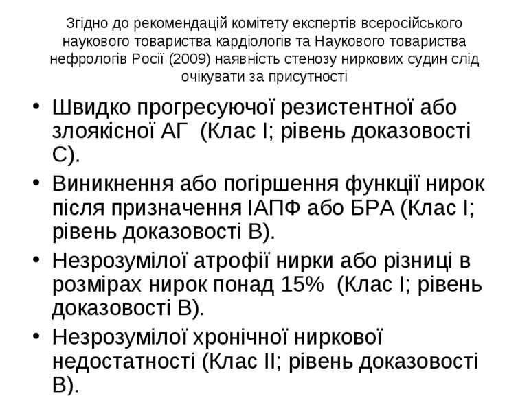 Згідно до рекомендацій комітету експертів всеросійського наукового товариства...