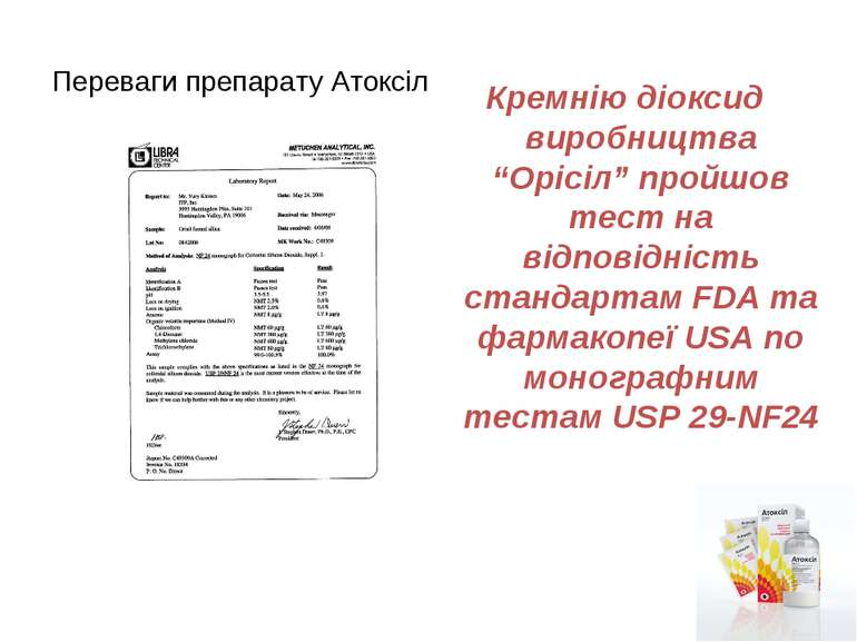 """Переваги препарату Атоксіл Кремнію діоксид виробництва """"Орісіл"""" пройшов тест ..."""