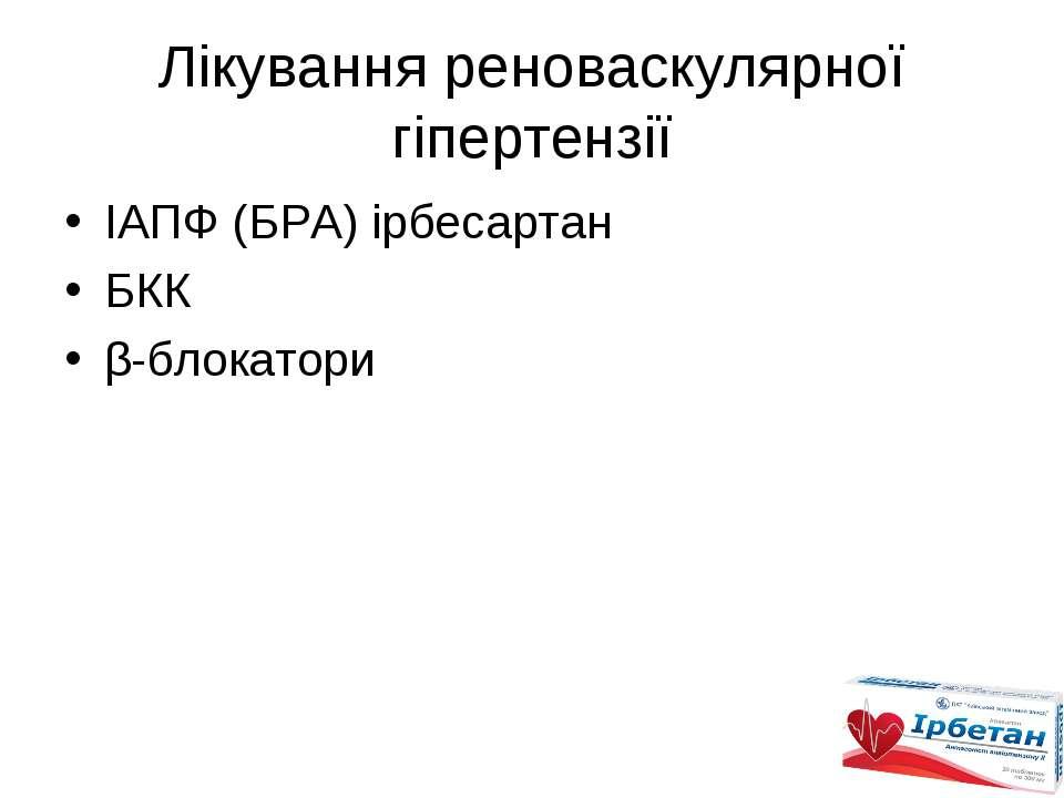 Лікування реноваскулярної гіпертензії ІАПФ (БРА) ірбесартан БКК β-блокатори