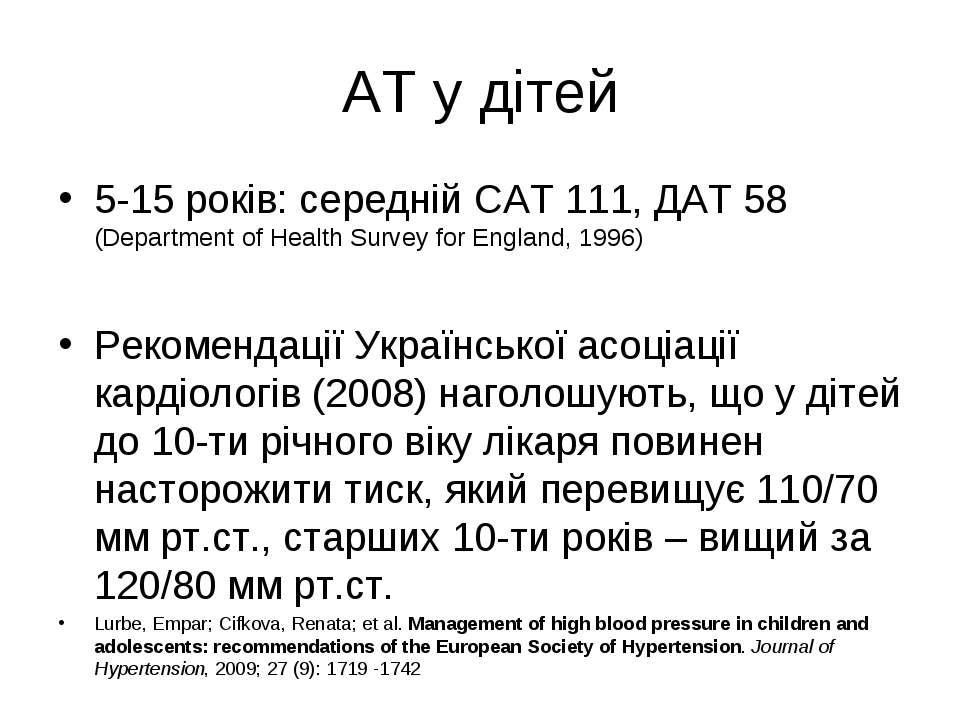 АТ у дітей 5-15 років: середній САТ 111, ДАТ 58 (Department of Health Survey ...