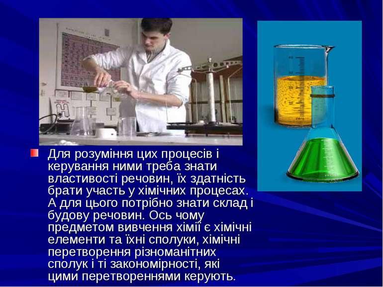 Для розуміння цих процесів і керування ними треба знати властивості речовин, ...