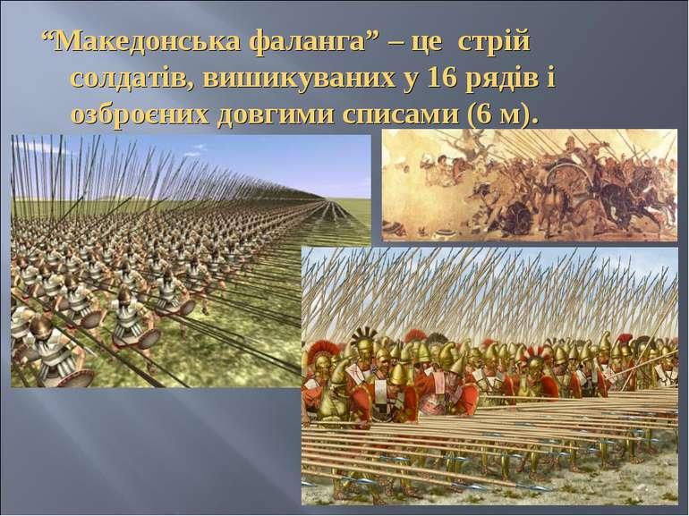 """""""Македонська фаланга"""" – це стрій солдатів, вишикуваних у 16 рядів і озброєних..."""