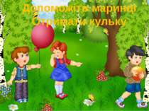 Допоможіть маринці Отримати кульку