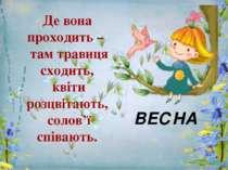 ВЕСНА Де вона проходить – там травиця сходить, квіти розцвітають, солов'ї спі...