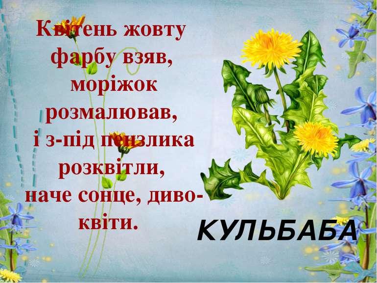 Квітень жовту фарбу взяв, моріжок розмалював, і з-під пензлика розквітли, нач...