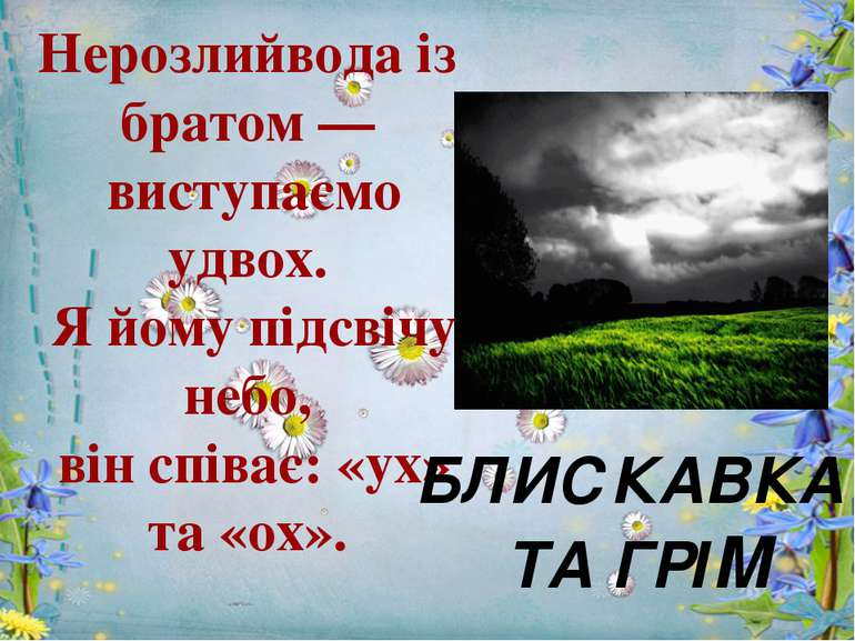 Нерозлийвода із братом — виступаємо удвох. Я йому підсвічу небо, він співає: ...