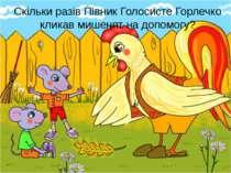 Скільки разів Півник Голосисте Горлечко кликав мишенят на допомогу? 4