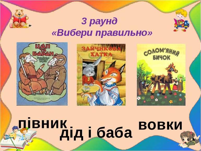 3 раунд «Вибери правильно» дід і баба півник вовки «Вибери правильно» Малюнк...