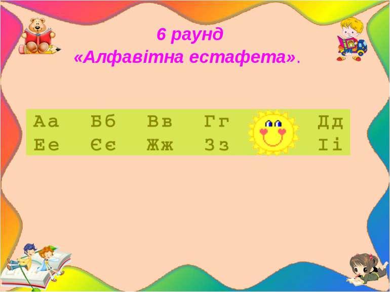 6 раунд «Алфавітна естафета». На кожну літеру записати (назвати) 1 героя ка...