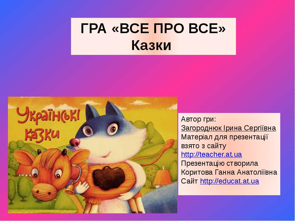 ГРА «ВСЕ ПРО ВСЕ» Казки Автор гри: Загороднюк Ірина Сергіївна Матеріал для ...