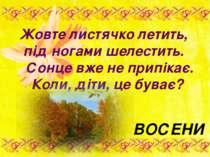 ВОСЕНИ Жовте листячко летить, під ногами шелестить. Сонце вже не припікає. Ко...