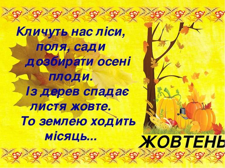 Кличуть нас ліси, поля, сади дозбирати осені плоди. Із дерев спадає листя жов...