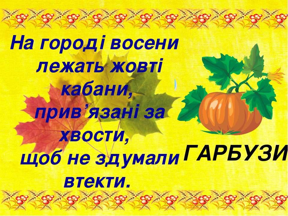 На городі восени лежать жовті кабани, прив'язані за хвости, щоб не здумали вт...