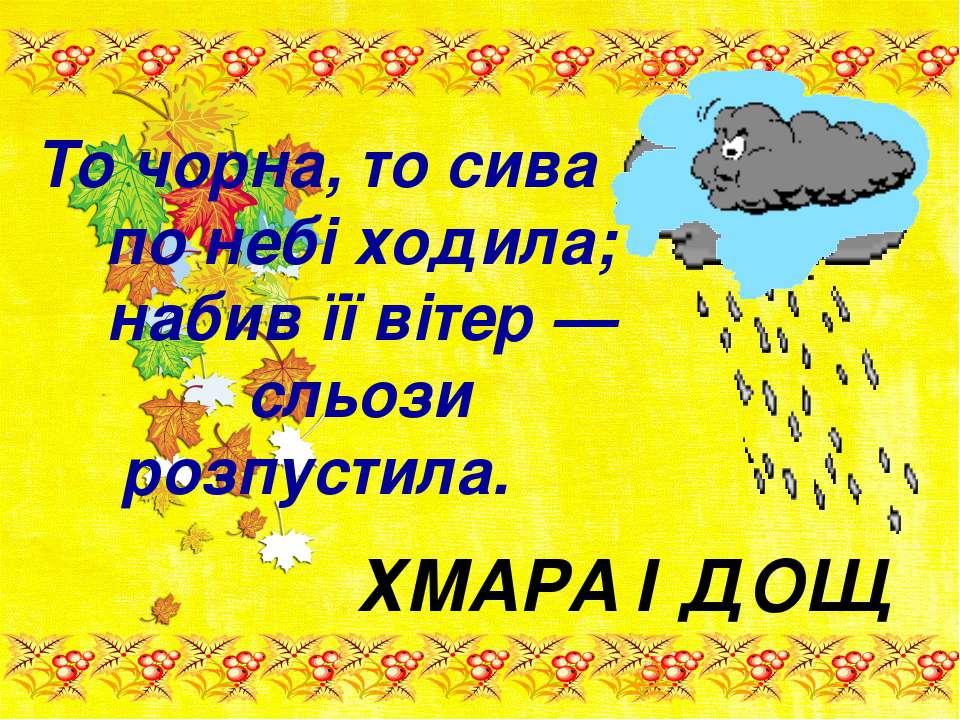 То чорна, то сива по небі ходила; набив її вітер — сльози розпустила. ХМАРА І...