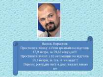 Василь Вирастюк Простягнув зчіпку з п'яти трамваїв на відстань 17,9 метра, за...