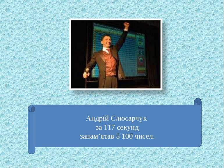 Андрій Слюсарчук за 117 секунд запам'ятав 5 100 чисел.