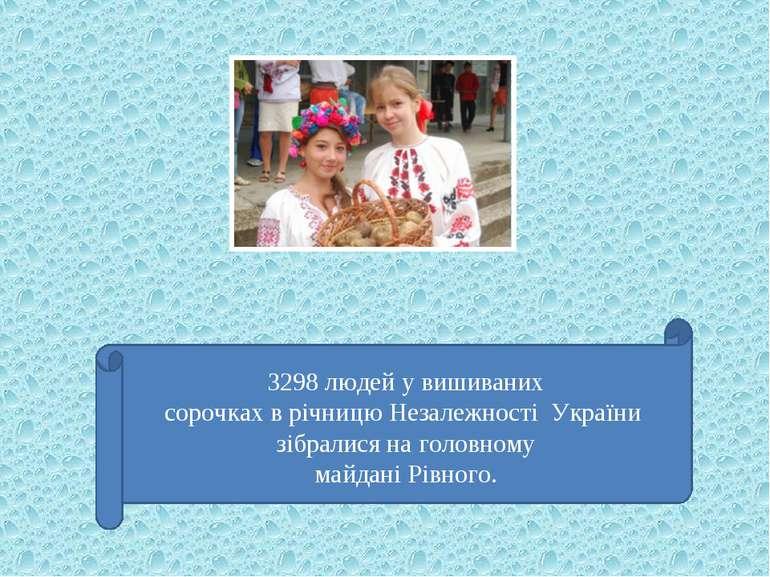 3298 людей у вишиваних сорочках в річницю Незалежності України зібралися на...