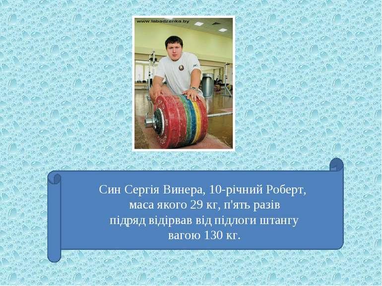 Син Сергія Винера, 10-річний Роберт, маса якого 29 кг, п'ять разів підряд від...