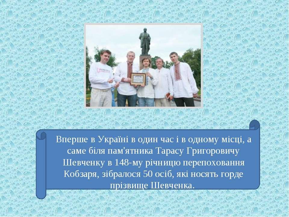 Вперше в Україні в один час і в одному місці, а саме біля пам'ятника Тарасу Г...