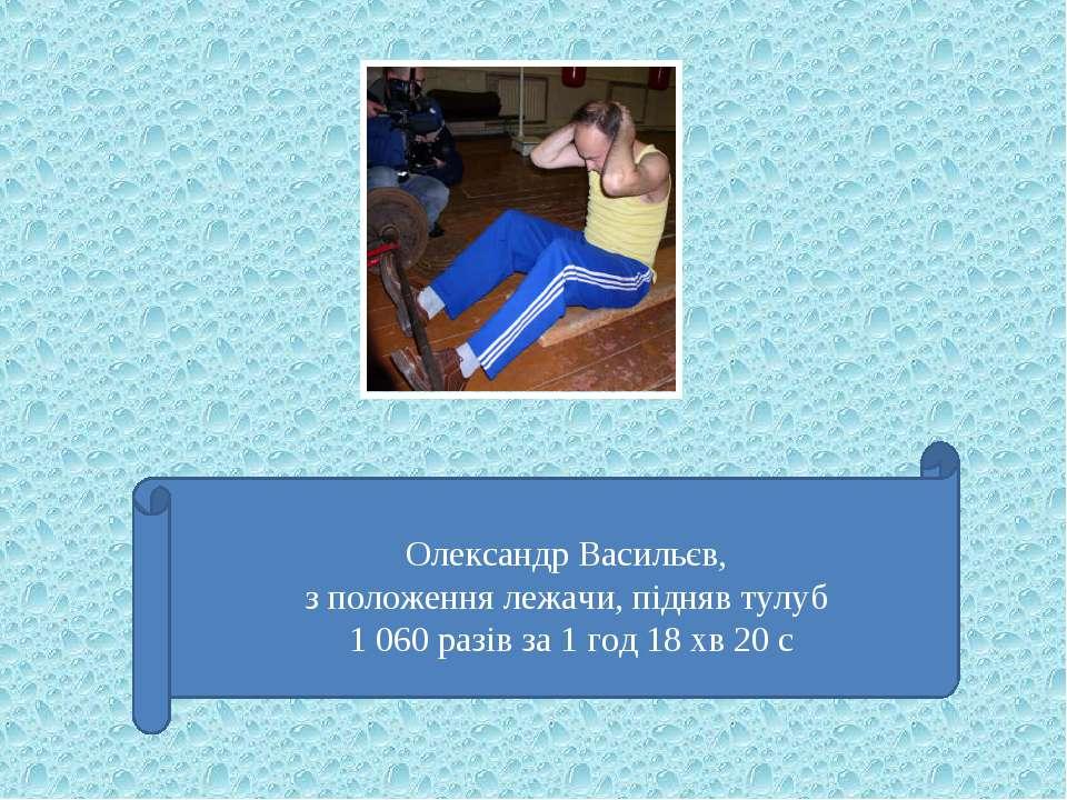 Олександр Васильєв, з положення лежачи, підняв тулуб 1 060 разів за 1 год 18 ...
