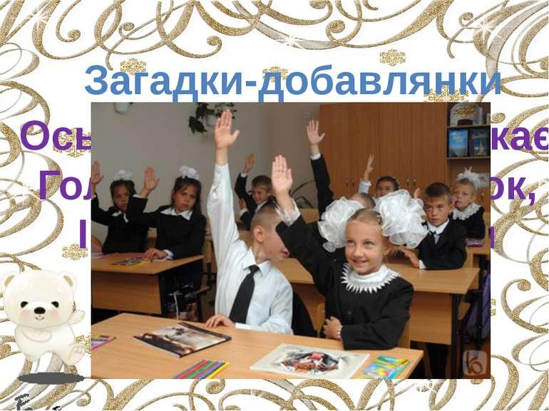 Українська народна пісенька Купайло, купайло, Де ти зимувало? -Зимувало в ліс...