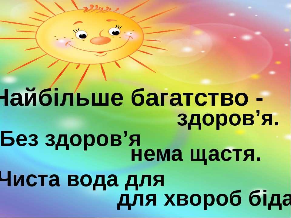 Найбільше багатство - здоров'я. Без здоров'я нема щастя. Чиста вода для для х...