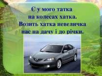 Спільнокореневі слова автомобіліст автомобільний