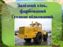 тракторист тракторець тракторний Спільнокореневі слова