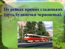 трамвайник трамвайчик трамвайний Спільнокореневі слова